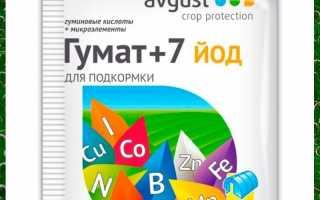 Гумат 7 – особенности и преимущества удобрения, способ применения по инструкции, состав подкормки