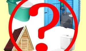 Как выбрать для дачи туалет: какой лучше и почему?